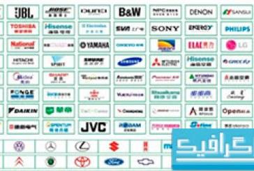 دانلود لوگو شرکت های معروف