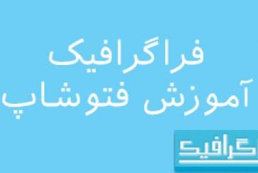 دانلود فونت فارسی Iranian Sans