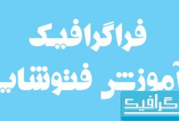 دانلود فونت فارسی تیتر دی اف 1