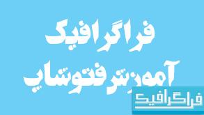 دانلود فونت فارسی تیتراژ 3