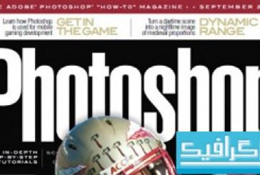 مجله فتوشاپ Photoshop User – سپتامبر 2013