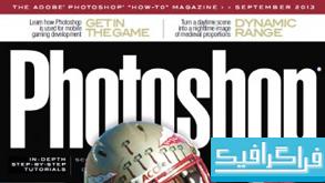 مجله فتوشاپ Photoshop User - سپتامبر 2013