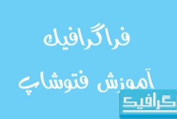 دانلود فونت فارسی سلطان آزاد