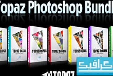 دانلود پلاگین های فتوشاپ Topaz