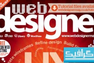 مجله طراحی وب Web Designer  – شماره 212