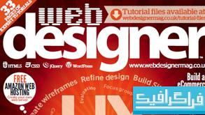 مجله طراحی وب Web Designer - شماره 212