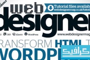 مجله طراحی وب Web Designer – شماره 213