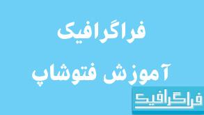 دانلود فونت فارسی آراز - B Araz