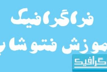 دانلود فونت فارسی B Siavash