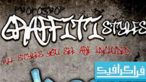 دانلود استایل های گرافیتی برای فتوشاپ