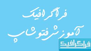 دانلود فونت فارسی خودکار Khodkar