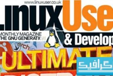 مجله لینوکس Linux User – شماره 130
