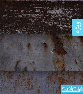 تکسچر های فلزی - شماره 2