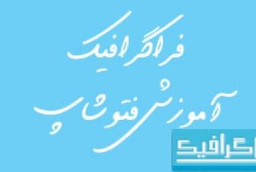 دانلود فونت فارسی سایه 2 Mj Sayeh