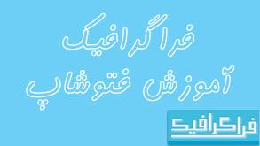 دانلود فونت فارسی کامران توخالی