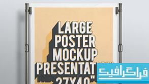 فایل لایه باز پوستر ماک آپ
