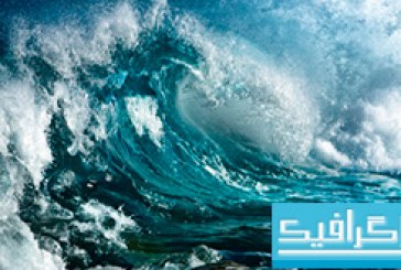 دانلود والپیپر موج Wave