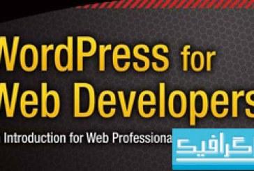 کتاب وردپرس WordPress for Web Developers