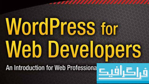 کتاب وردپرس Wordpress for Web Developers