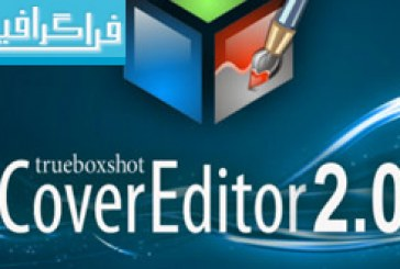 دانلود نرم افزار طراحی کاور TBS Cover Editor