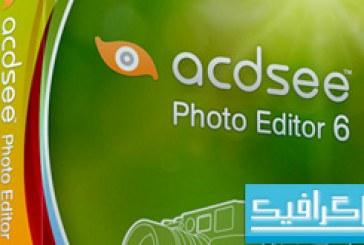 دانلود نرم افزار ویرایشگر عکس ACDSee Photoeditor 6