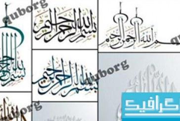 وکتور های بسم الله الرحمن الرحیم