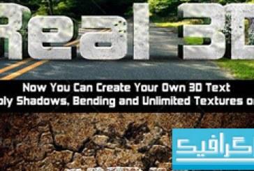 اکشن فتوشاپ ساخت افکت سه بعدی سینمایی