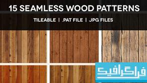 دانلود 15 پترن فتوشاپ چوبی