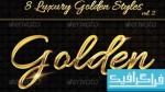 دانلود استایل های طلا برای فتوشاپ - شماره 2