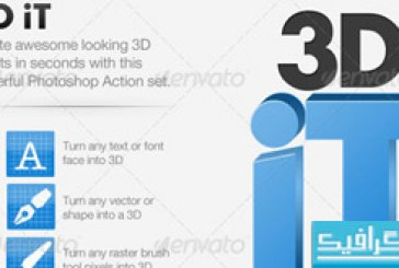 اکشن فتوشاپ سه بعدی ساز – شماره 3