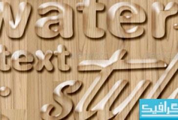 دانلود استایل متنی آب برای فتوشاپ