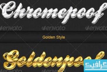 دانلود استایل فتوشاپ طلایی – کروم – آبنباتی – شیشه ای