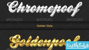 دانلود استایل فتوشاپ طلایی - کروم - آبنباتی - شیشه ای