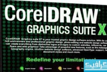 دانلود نرم افزار کورل دراو CorelDRAW Graphics Suite X7
