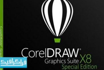 دانلود نرم افزار کورل دراو CorelDRAW Graphics Suite X8 – نسخه جدید