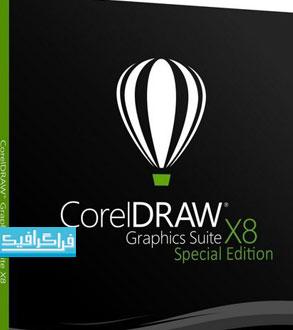 دانلود نرم افزار کورل دراو CorelDRAW Graphics Suite X8 - نسخه جدید