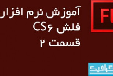 آموزش فلش CS6 Professional – قسمت 2