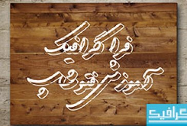 آموزش فتوشاپ ساخت افکت متن نقاشی روی چوب