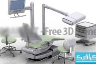 مدل سه بعدی صندلی دندان پزشکی