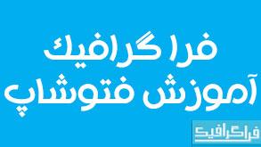 دانلود فونت فارسی سودان تو پُر - Mj Sudan