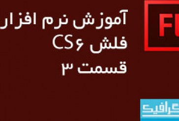 آموزش فلش CS6 Professional – قسمت 3