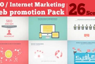 پروژه افتر افکت سئو و بازاریابی اینترنتی