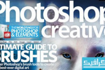 مجله فتوشاپ Photoshop Creative – شماره 114