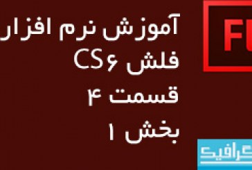 آموزش فلش CS6 Professional – قسمت 4