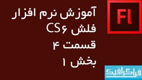 آموزش فلش CS6 Professional - قسمت 4
