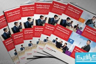 دانلود فایل لایه باز پوستر حرفه ای تجاری