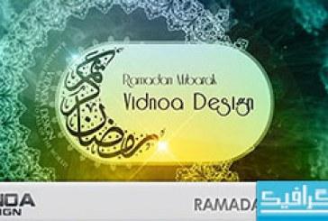 پروژه افتر افکت نمایش لوگو ماه رمضان
