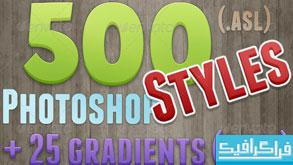 دانلود 500 استایل فتوشاپ مختلف و زیبا