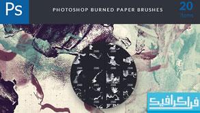 دانلود براش های فتوشاپ کاغذ سوخته