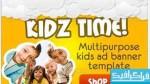 فایل لایه باز بنر های تبلیغاتی کودکانه